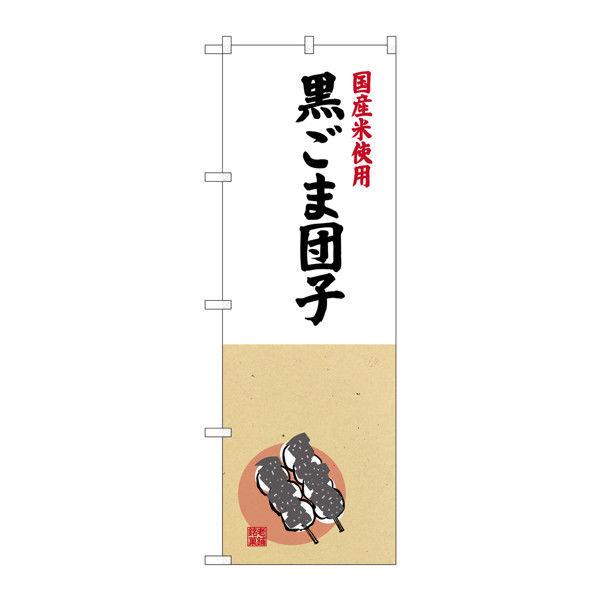 のぼり屋工房 のぼり SNB-4171 黒ごま団子 国産米使用 34171 (取寄品)