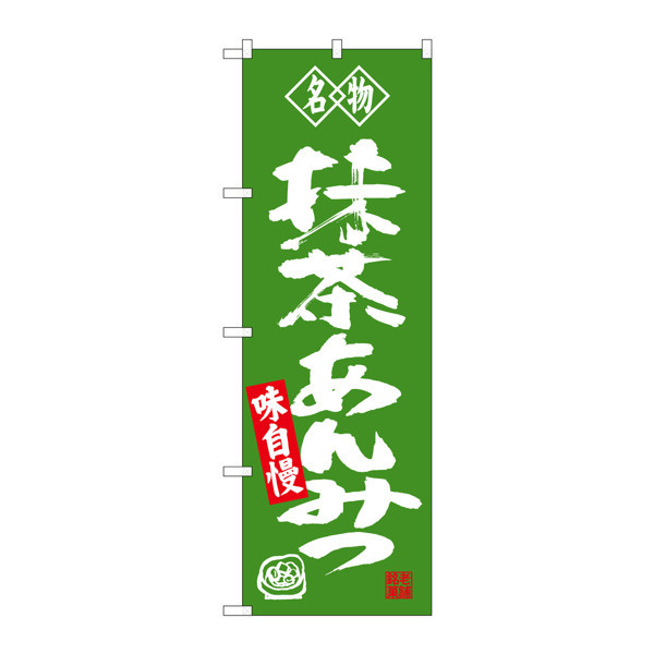 のぼり屋工房 のぼり SNB-4181 抹茶あんみつ 名物 34181 (取寄品)