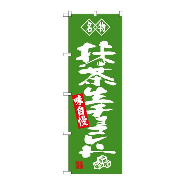 のぼり屋工房 のぼり SNB-4184 抹茶生チョコレート 名物 34184 (取寄品)