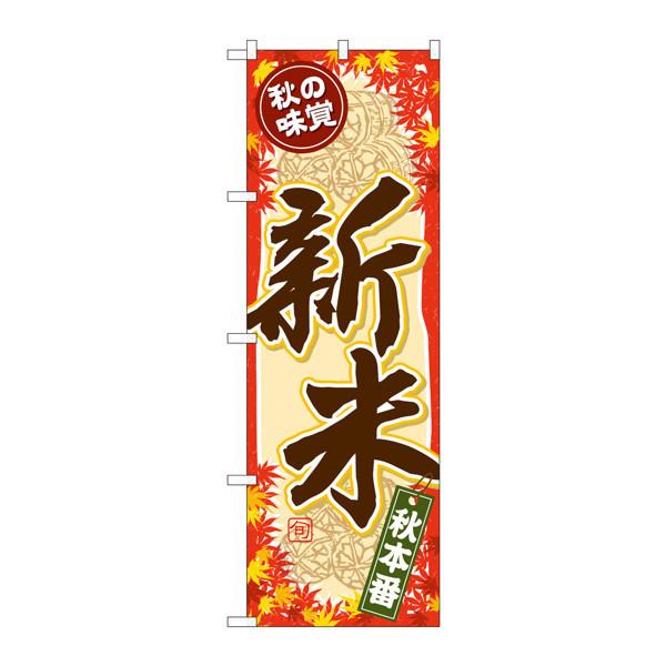 のぼり屋工房 のぼり SNB-4263 秋の味覚 新米 34263 (取寄品)