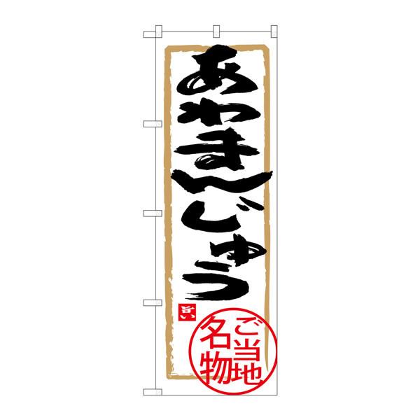 のぼり屋工房 のぼり SNB-3911 あわまんじゅう 33911 (取寄品)
