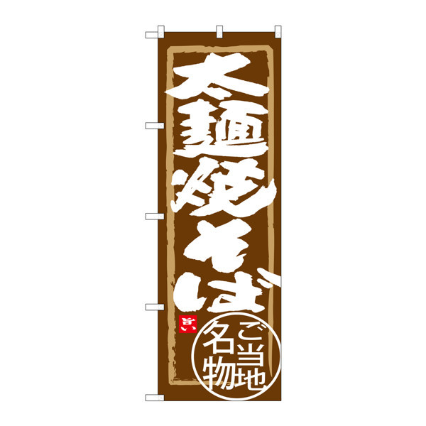 のぼり屋工房 のぼり SNB-3912 太麺焼そば 33912 (取寄品)