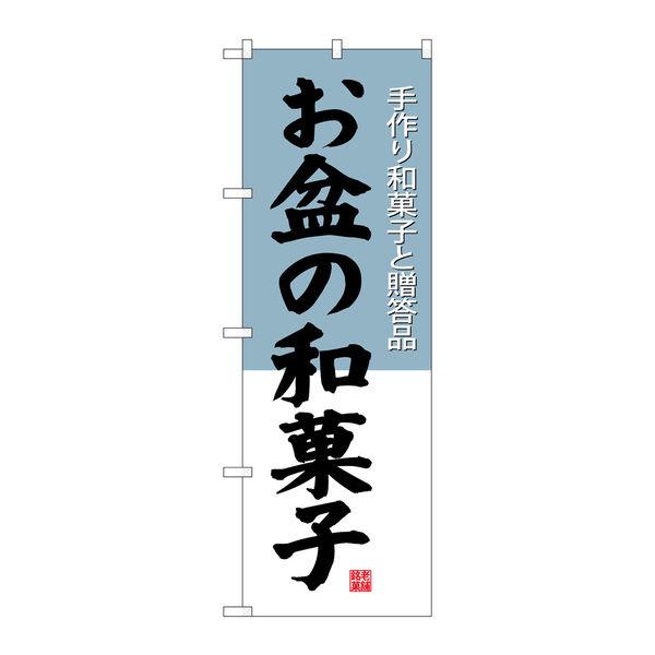 のぼり屋工房 のぼり SNB-4192 お盆の和菓子 34192 (取寄品)