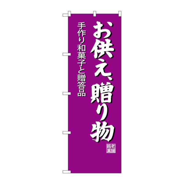 のぼり屋工房 のぼり SNB-4193 お供え贈り物 34193 (取寄品)