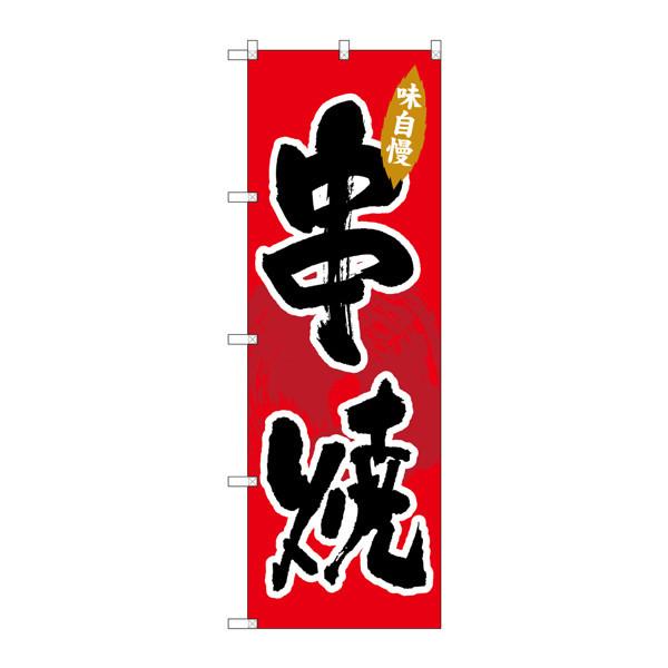 のぼり屋工房 のぼり SNB-4196 串焼 34196 (取寄品)
