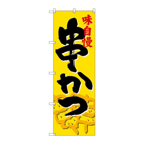 のぼり屋工房 のぼり SNB-4197 串かつ 34197 (取寄品)