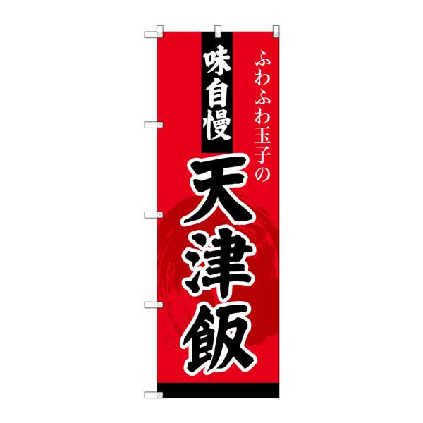 のぼり屋工房 のぼり SNB-4210 天津飯 34210 (取寄品)