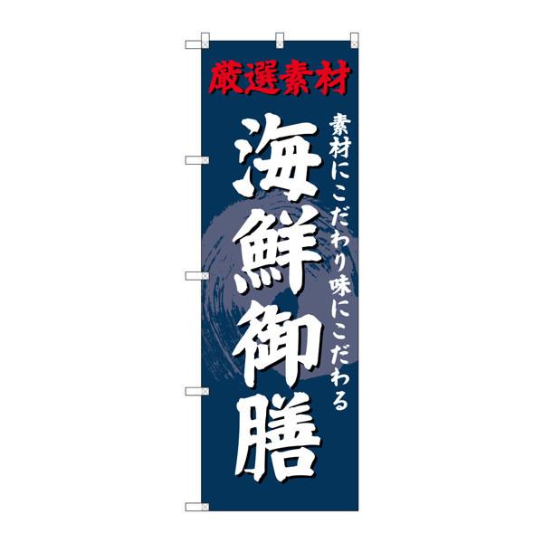 のぼり屋工房 のぼり SNB-4228 海鮮御膳 34228 (取寄品)