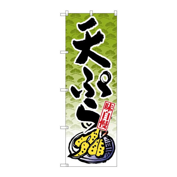 のぼり屋工房 のぼり SNB-4237 天ぷら 34237 (取寄品)