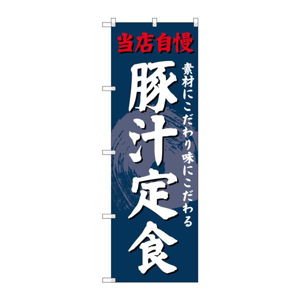 のぼり屋工房 のぼり SNB-4239 豚汁定食 34239 (取寄品)