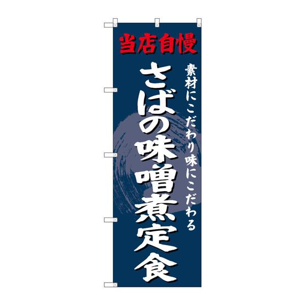 のぼり屋工房 のぼり SNB-4240 さばの味噌煮定食 34240 (取寄品)