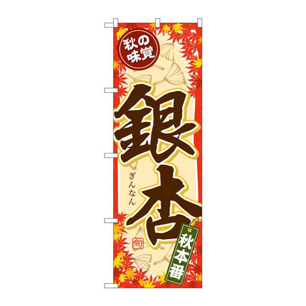 のぼり屋工房 のぼり SNB-4273 秋の味覚 銀杏 34273 (取寄品)