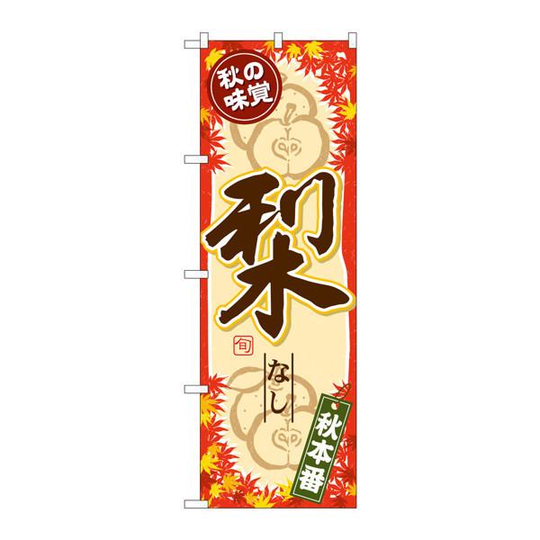 のぼり屋工房 のぼり SNB-4275 秋の味覚 梨 34275 (取寄品)