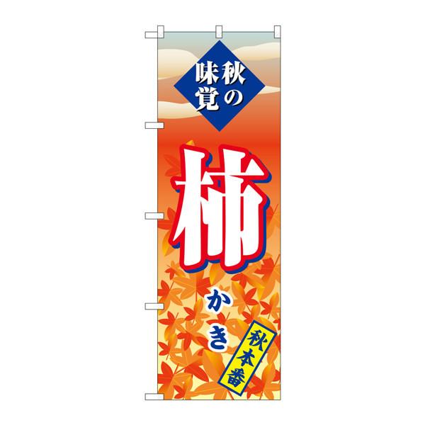 のぼり屋工房 のぼり SNB-4276 柿 秋本番 34276 (取寄品)