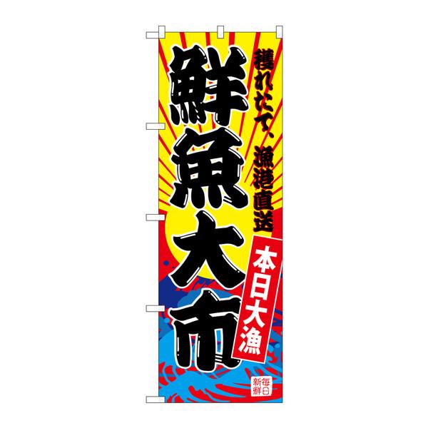 のぼり屋工房 のぼり SNB-4281 鮮魚大市(黄地) 34281 (取寄品)