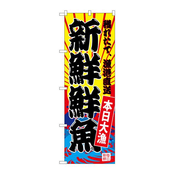 のぼり屋工房 のぼり SNB-4282 新鮮鮮魚(黄地) 34282 (取寄品)