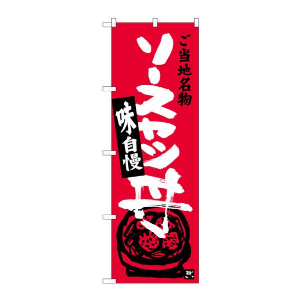 のぼり屋工房 のぼり SNB-3943 ソースカツ丼 33943 (取寄品)