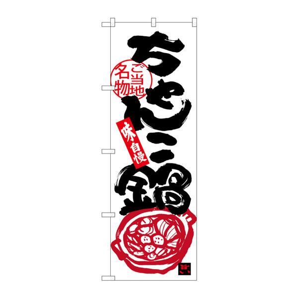のぼり屋工房 のぼり SNB-3974 ちゃんこ鍋 33974 (取寄品)