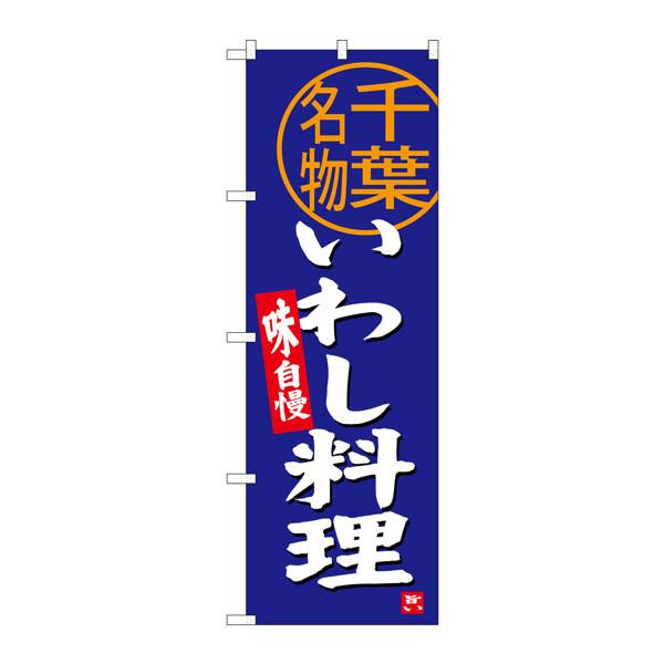のぼり屋工房 のぼり SNB-3976 いわし料理 千葉名物 33976 (取寄品)