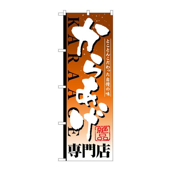 のぼり屋工房 のぼり SNB-808 からあげ専門店 30808 (取寄品)
