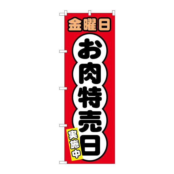 のぼり屋工房 のぼり SNB-4432 金曜日 お肉特売日 34432 (取寄品)