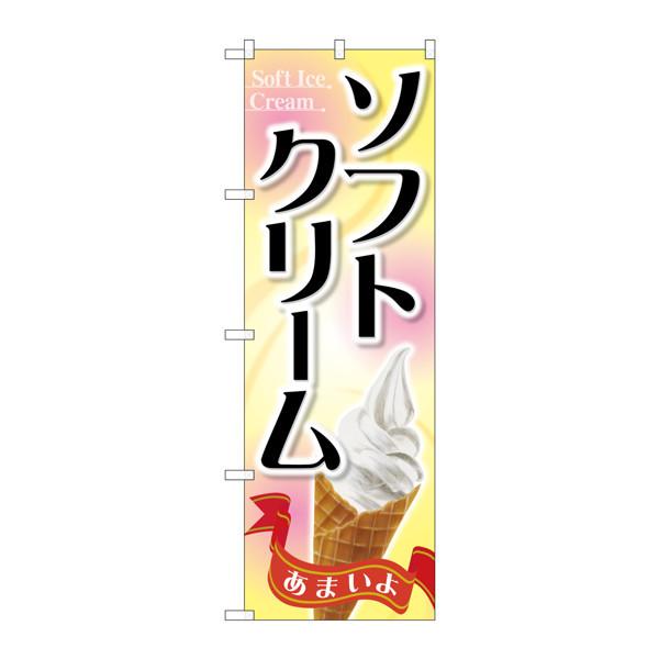 のぼり屋工房 のぼり SNB-4434 ソフトクリーム 34434 (取寄品)