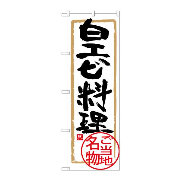 のぼり屋工房 のぼり SNB-4009 白エビ料理 34009 (取寄品)