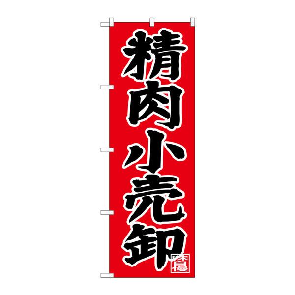 のぼり屋工房 のぼり SNB-4400 精肉小売卸 34400 (取寄品)