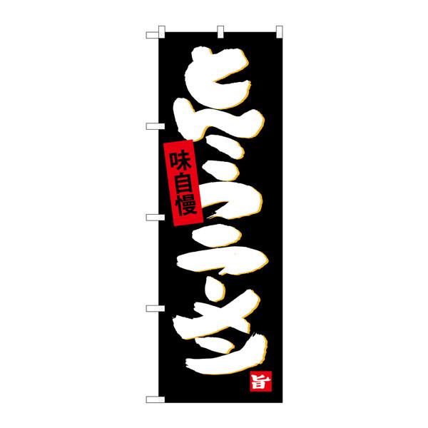 のぼり屋工房 のぼり SNB-4096 とんこつラーメン 34096 (取寄品)