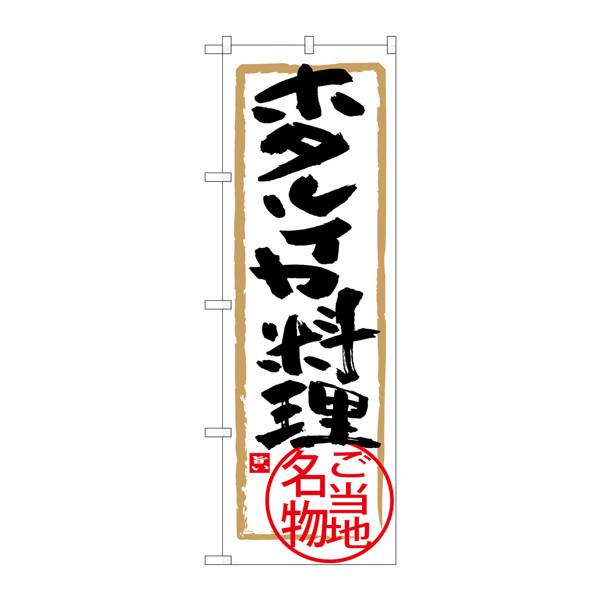 のぼり屋工房 のぼり SNB-4013 ホタルイカ料理 34013 (取寄品)