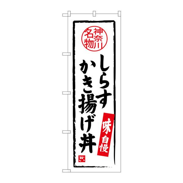 のぼり屋工房 のぼり SNB-4015 しらすかき揚げ丼 34015 (取寄品)