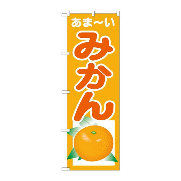 のぼり屋工房 のぼり SNB-4325 あまーい みかん 34325 (取寄品)