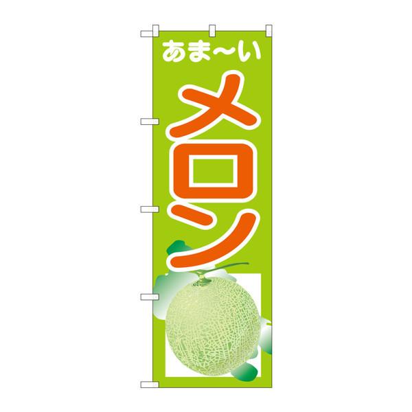 のぼり屋工房 のぼり SNB-4326 あまーいメロン 34326 (取寄品)