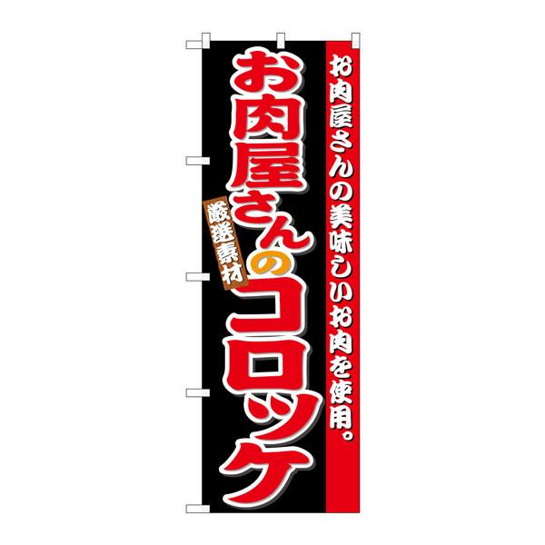 のぼり屋工房 のぼり SNB-4332 お肉屋さんのコロッケ 34332 (取寄品)