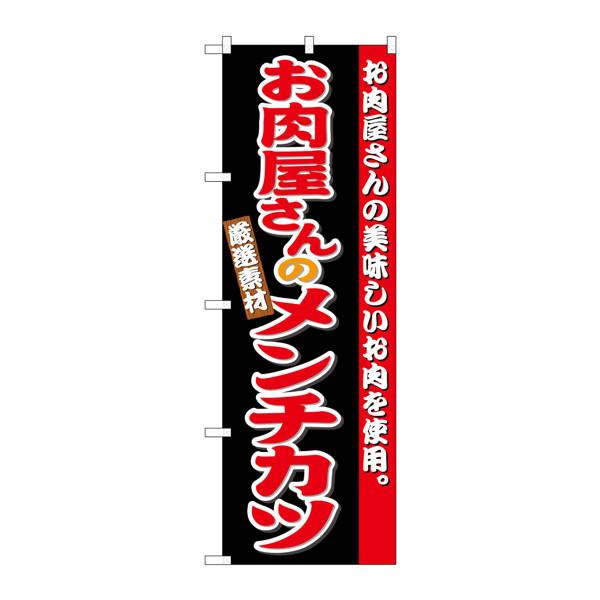 のぼり屋工房 のぼり SNB-4333 お肉屋さんのメンチカツ 34333 (取寄品)