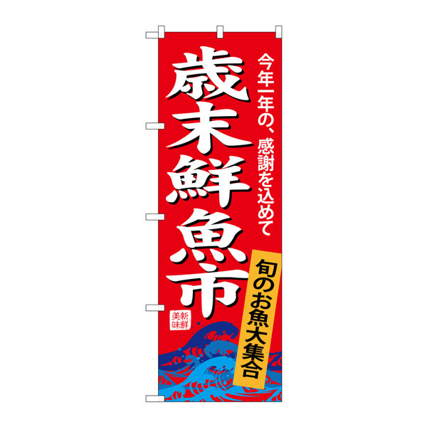 のぼり屋工房 のぼり SNB-4345 歳末鮮魚市 34345 (取寄品)
