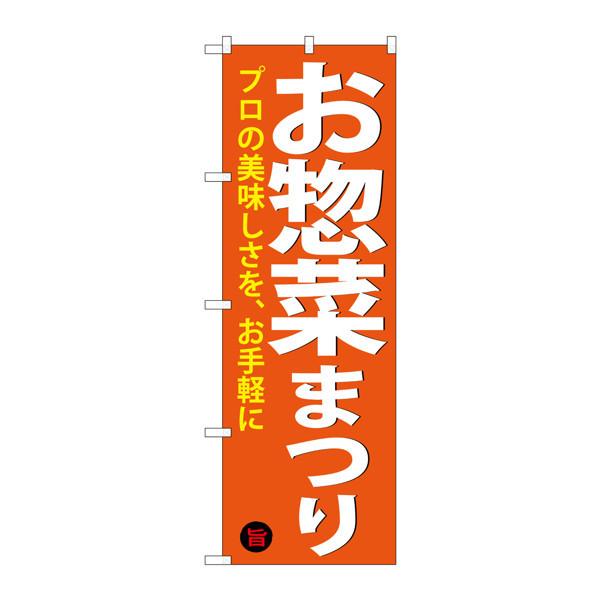 のぼり屋工房 のぼり SNB-4370 お惣菜まつり 34370 (取寄品)