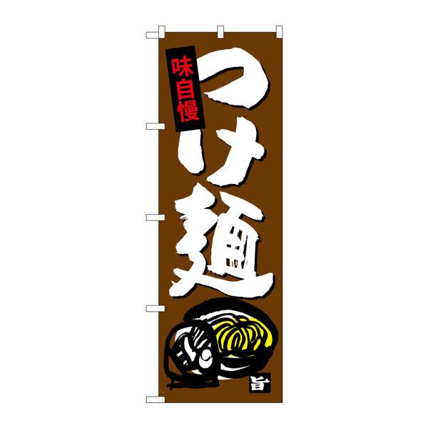 のぼり屋工房 のぼり SNB-4099 つけ麺 34099 (取寄品)
