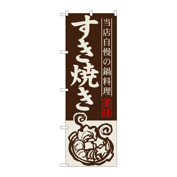 のぼり屋工房 のぼり SNB-496 すき焼き 30496 (取寄品)