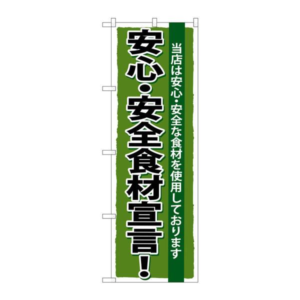のぼり屋工房 のぼり SNB-5 安心・安全食材宣言 30005 (取寄品)