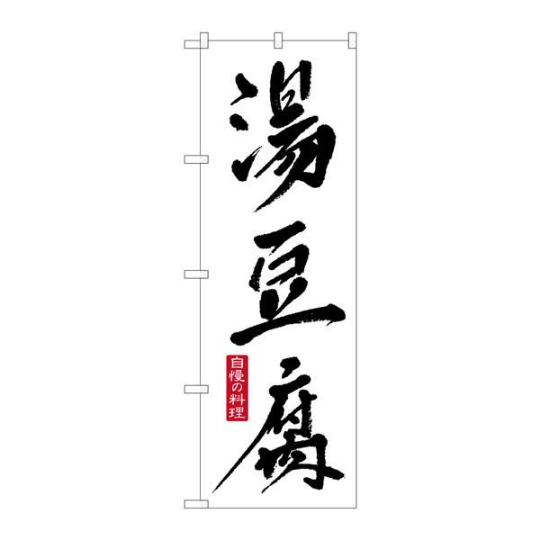 のぼり屋工房 のぼり SNB-503 湯豆腐 30503 (取寄品)