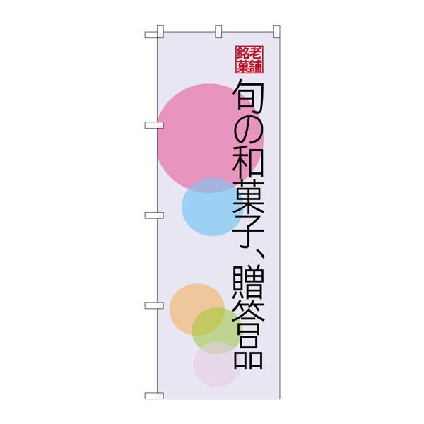 のぼり屋工房 のぼり SNB-4186 旬の和菓子贈答品 円 34186 (取寄品)