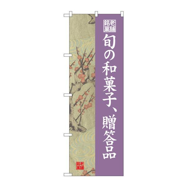 のぼり屋工房 のぼり SNB-4187 旬の和菓子贈答品 梅 34187 (取寄品)