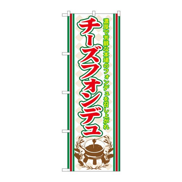 のぼり屋工房 のぼり SNB-526 チーズフォンデュ 30526 (取寄品)