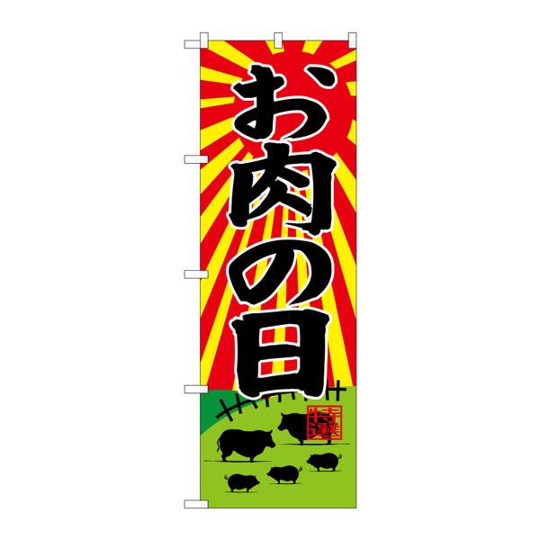 のぼり屋工房 のぼり SNB-4417 お肉の日 34417 (取寄品)