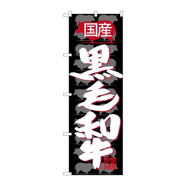 のぼり屋工房 のぼり SNB-4419 国産 黒毛和牛 34419 (取寄品)