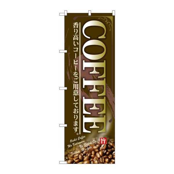 のぼり屋工房 のぼり SNB-4441 COFFEE 34441 (取寄品)