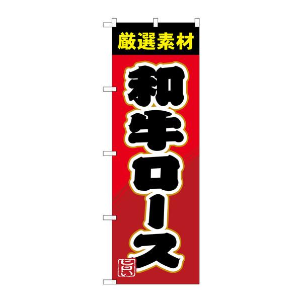 のぼり屋工房 のぼり SNB-4451 和牛ロース 34451 (取寄品)
