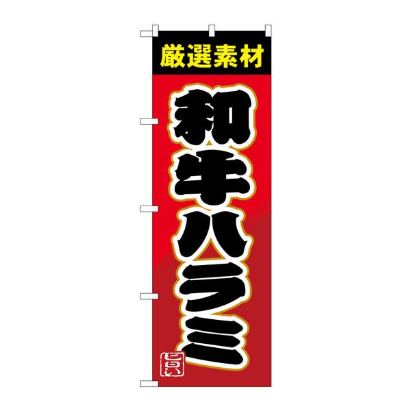 のぼり屋工房 のぼり SNB-4452 和牛ハラミ 34452 (取寄品)