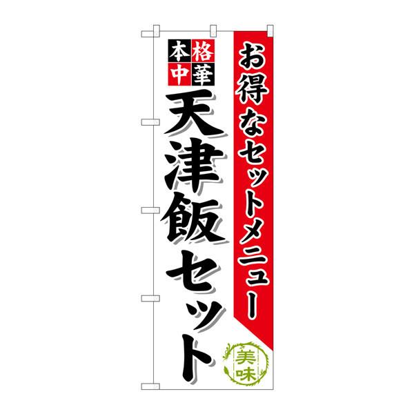 のぼり屋工房 のぼり SNB-482 天津飯セット 30482 (取寄品)